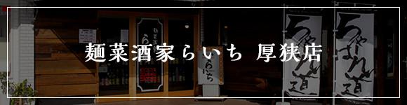 麺菜酒家らいち 厚狭店