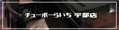 麺菜酒家らいち 宇部店