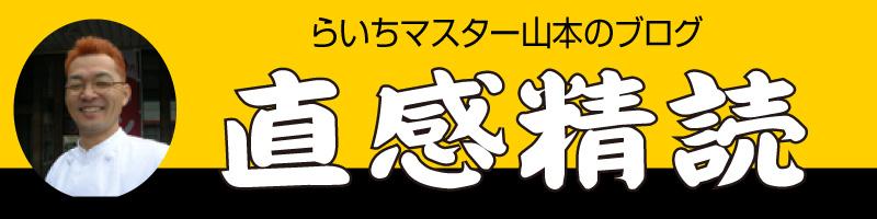 らいちマスター山本のブログ